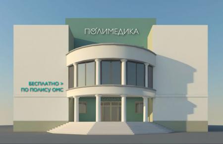 Открытие поликлиники в г.Белгород