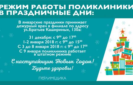 Режим работы поликлиники в праздничные дни: