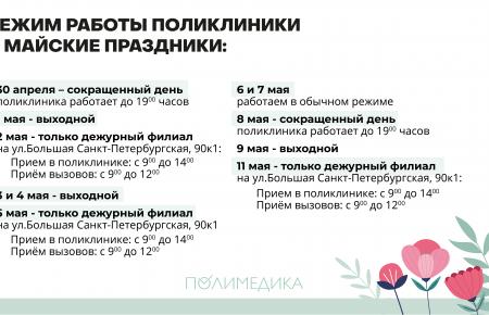 Режим работы поликлиники в майские праздники
