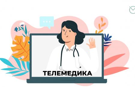 Запускаем телемедицинские консультации