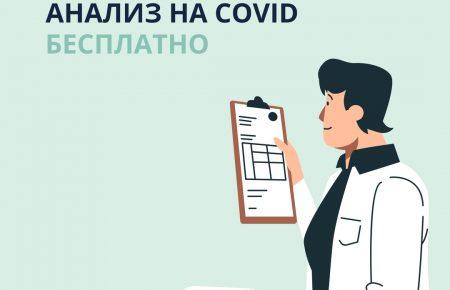 Как можно сдать анализ на COVID бесплатно