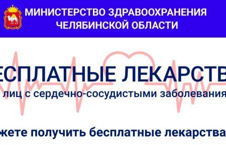 Бесплатная раздача лекарств для пациентов с сердечно-сосудистыми заболеваниями стартует на Южном Урале
