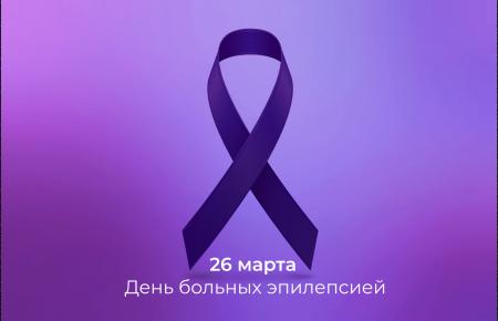 «Фиолетовый день»