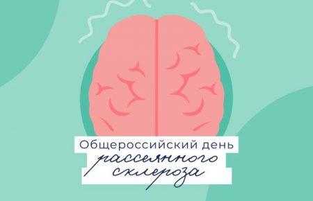 11 июня Общероссийский день рассеянного склероза